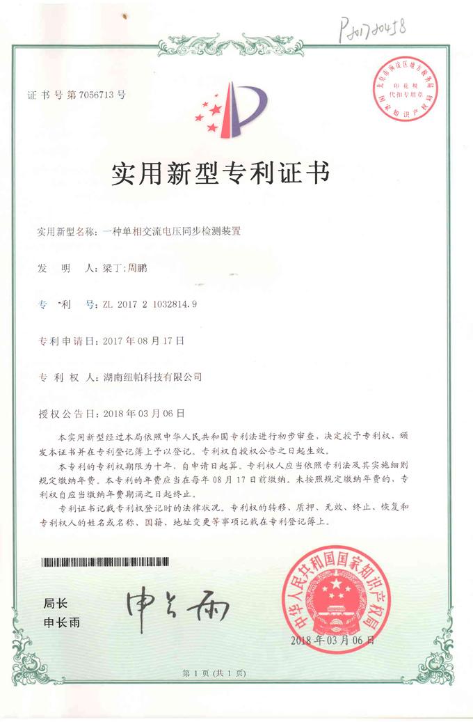 纽帕实用新型专利证七